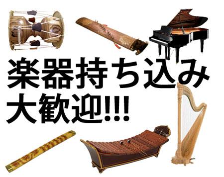 楽器持ち込み大歓迎!!